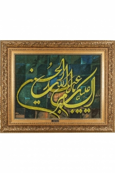 ابا عبدالله الحسین