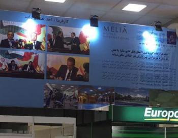 تبلیغات گسترده فرش عظیم زاده و پروژه قو الماس خاورمیانه در فرودگاه بین المللی مهرآباد