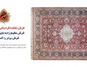 فرش نقشه قره باغی به سفارش فرش عظیم زاده جایزه جشنواره فرش برتر را کسب کرد
